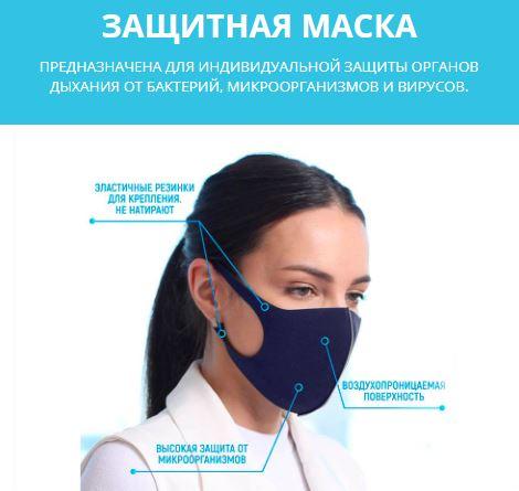 маска маникюрная многоразовая