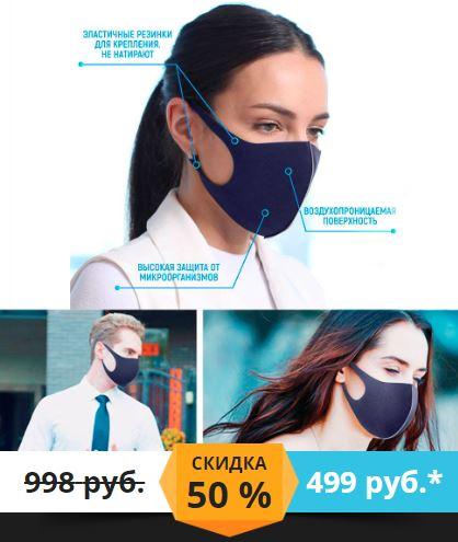 купить аптека маски медицинские многоразовые купить жуковский